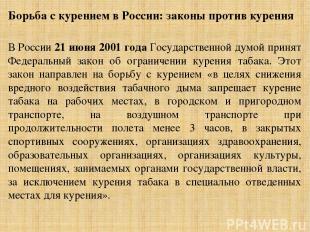 Борьба с курением в России: законы против курения В России 21 июня 2001 года Го