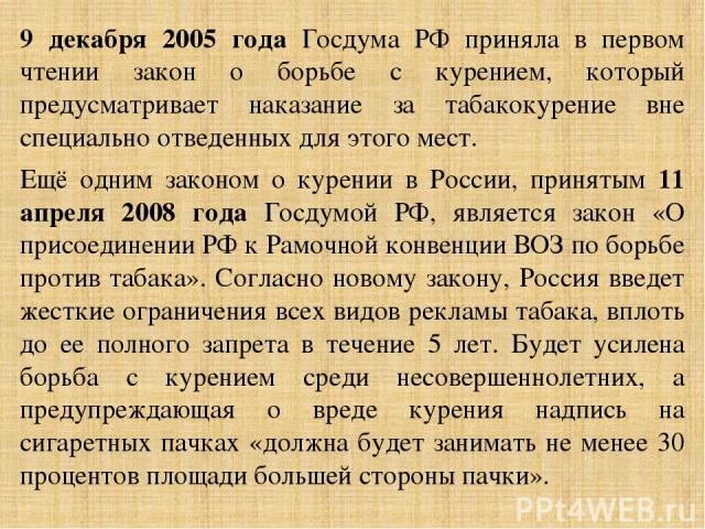 9 декабря 2005 года Госдума РФ приняла в первом чтении закон о борьбе с курением, который предусматривает наказание за табакокурение вне специально отведенных для этого мест. Ещё одним законом о курении в России, принятым 11 апреля 2008 года Госдумо…
