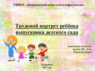 ГБПОУ «Дзержинский педагогический колледж» Выполнила студентка группы ДО - 3«А»