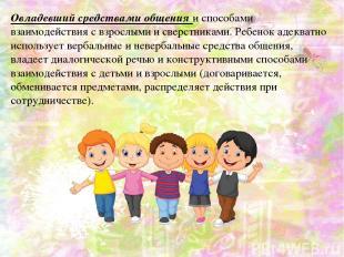Овладевший средствами общения и способами взаимодействия с взрослыми и сверстник