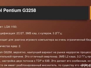 Intel Pentium G3258 Сокет: LGA 1150; Спецификация: 2C/2T, 3MB кэш, с кулером, 3.