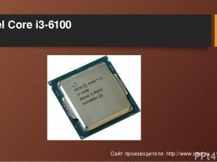 Intel Core i3-6100 Сайт производителя: http://www.intel.ru