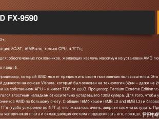 AMD FX-9590 Сокет: AM3+; Спецификация: 8C/8T, 16MB кэш, только CPU, 4.7ГГц; Подх