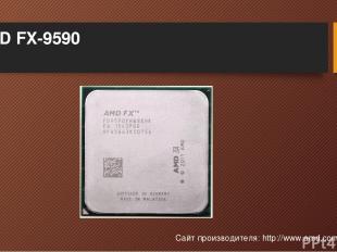 AMD FX-9590 Сайт производителя: http://www.amd.com/en