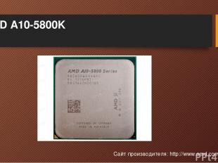 AMD A10-5800K Сайт производителя: http://www.amd.com/en