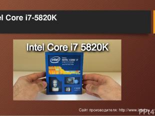 Intel Core i7-5820K Сайт производителя: http://www.intel.ru