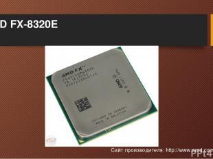 AMD FX-8320E Сайт производителя: http://www.amd.com/en