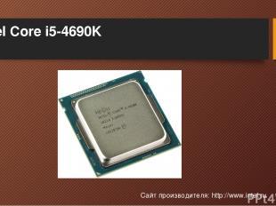 Intel Core i5-4690K Сайт производителя: http://www.intel.ru