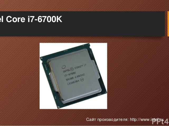 Intel Core i7-6700K Сайт производителя: http://www.intel.ru