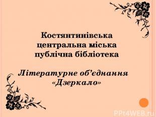 Костянтинівська центральна міська публічна бібліотека Літературне об'єднання «Дз