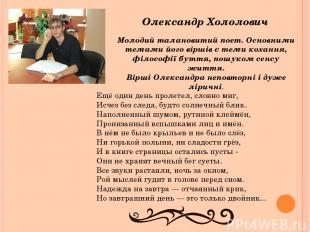 Олександр Хололович Ещё один день пролетел, словно миг, Исчез без следа, будто с