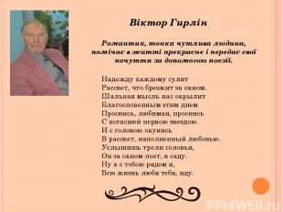 Віктор Гирлін Романтик, тонка чутлива людина, помічає в житті прекрасне і переда