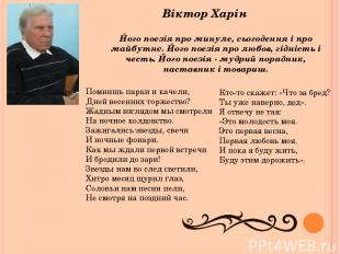 Віктор Харін Його поезія про минуле, сьогодення і про майбутнє. Його поезія про