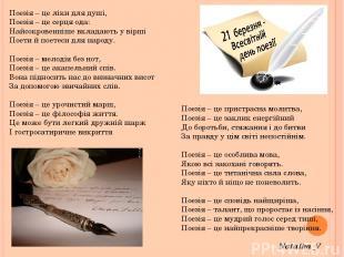 Поезія – це ліки для душі, Поезія – це серця ода: Найсокровенніше вкладають у ві