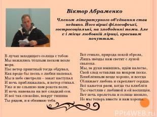 Віктор Абраменко Членом літературного об'єднання став недавно. Його вірші філосо