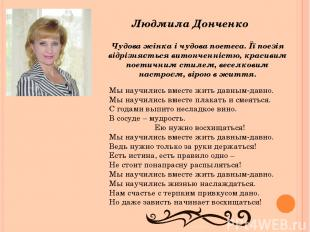 Людмила Донченко Чудова жінка і чудова поетеса. Її поезія відрізняється витончен