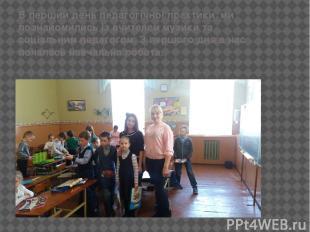 В перший день педагогічної практики ми познайомились із вчителем музики та соціа