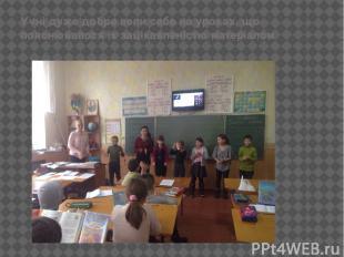 Учні дуже добре вели себе на уроках, що пояснювалося їх зацікавленістю матеріало