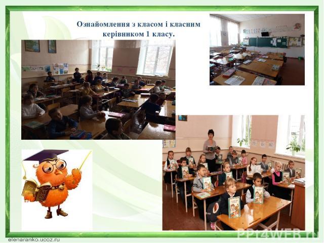 Ознайомлення з класом і класним керівником 1 класу.