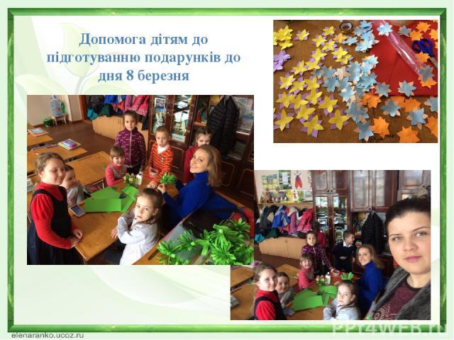 Допомога дітям до підготуванню подарунків до дня 8 березня