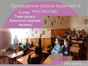 Проведення уроків музичного мистецтва: 5 клас Тема уроку: Вокально-хорова музика