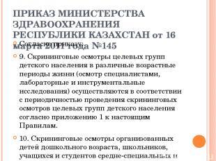 ПРИКАЗ МИНИСТЕРСТВА ЗДРАВООХРАНЕНИЯ РЕСПУБЛИКИ КАЗАХСТАН от 16 марта 2011 года №
