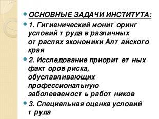 ОСНОВНЫЕ ЗАДАЧИ ИНСТИТУТА: 1. Гигиенический мониторинг условий труда в различных