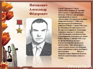 Пятакович Александр Фёдорович Герой Советского Союза (24.03.1945). Родился 25 де