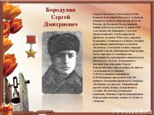 Бородулин Сергей Дмитриевич Герой Советского Союза (24.03.1945). Родился 8 октяб