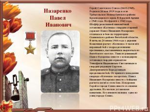Назаренко Павел Иванович Герой Советского Союза (24.03.1945). Родился 24 мая 191