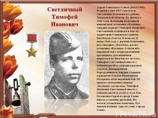 Светличный Тимофей Иванович Герой Советского Союза (24.03.1945). Родился 1 мая 1