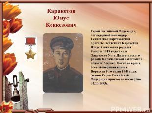 Каракетов Юнус Кеккезович Герой Российской Федерации, легендарный командир Сенне