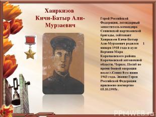 Хаиркизов Кичи-Батыр Али-Мурзаевич Герой Российской Федерации, легендарный замес