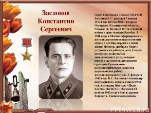 Заслонов Константин Сергеевич Герой Советского Союза (7.03.1943) Заслонов К.С. р