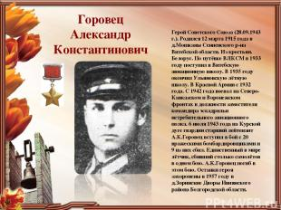 Горовец Александр Константинович Герой Советского Союза (28.09.1943 г.). Родился