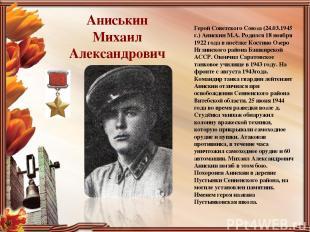 Аниськин Михаил Александрович Герой Советского Союза (24.03.1945 г.) Анискин М.А