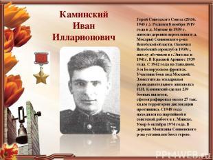 Каминский Иван Илларионович Герой Советского Союза (29.06. 1945 г.). Родился 8 н