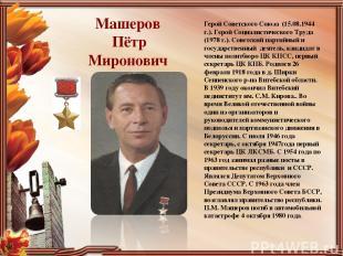 Машеров Пётр Миронович Герой Советского Союза (15.08.1944 г.). Герой Социалистич