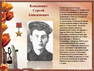 Коваленко Сергей Анисимович Герой Советского Союза (10.04.1945). Родился 27 нояб