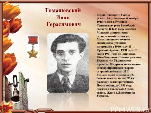 Томашевский Иван Герасимович Герой Советского Союза (13.04.1944). Родился 25 ноя