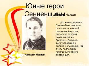Юные герои Сенненщины Аркадий Нахаев уроженец деревни Симаки Мошканского сельсов