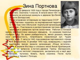 Зина Портнова Родилась 20 февраля 1926 года в городе Ленинграде в семье рабочего