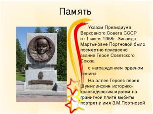 Память Указом Президиума Верховного Совета СССР от1 июля1958г Зинаиде Мартыно