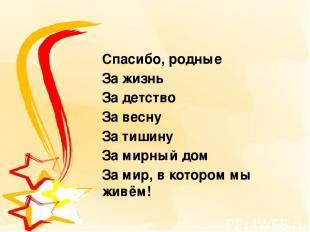 Спасибо, родные За жизнь За детство За весну За тишину За мирный дом За мир, в к