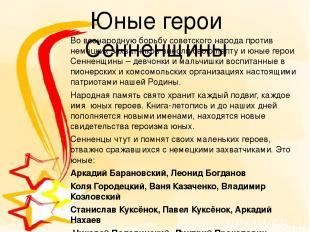 Юные герои Сенненщины Во всенародную борьбу советского народа против немецких за