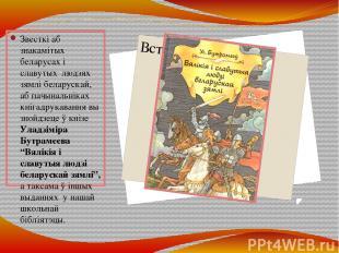 Звесткі аб знакамітых беларусах і славутых людзях зямлі беларускай, аб пачынальн