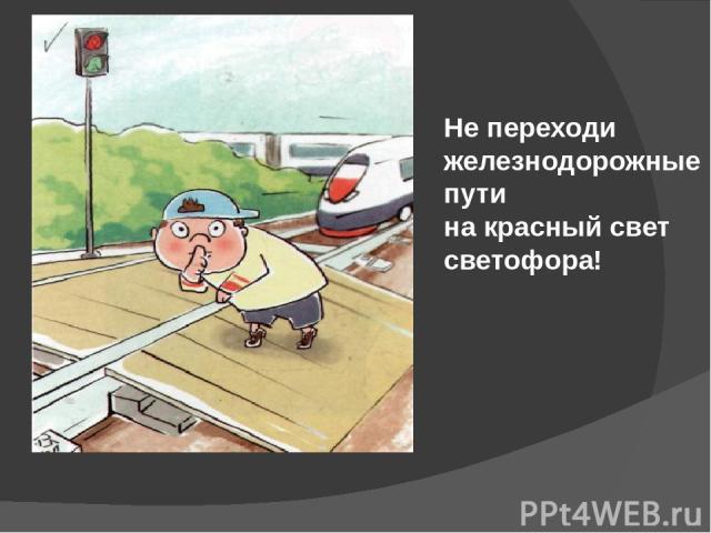 Не переходи железнодорожные пути на красный свет светофора!