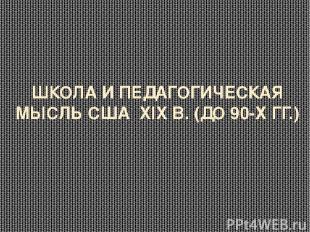 ШКОЛА И ПЕДАГОГИЧЕСКАЯ МЫСЛЬ США XIX В. (ДО 90-Х ГГ.)