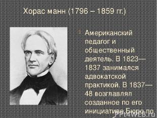 Американский педагог и общественный деятель. В 1823—1837 занимался адвокатской п