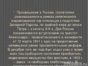 Просвещение в России, столетиями развивавшееся в рамках религиозного мировоззрен